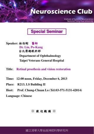 Speaker:  林伯剛 醫師 Dr. Lin, Po-Kang 台北榮總 眼科部 Department of Ophthalmology
