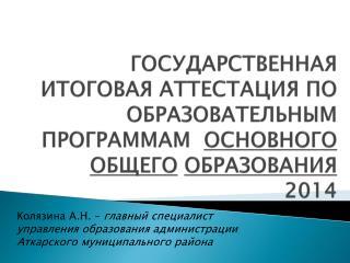 ИТОГИ      ГИА – 9 в 2013 г.