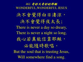 461  奇妙又奇妙的耶穌 WONDERFUL,WONDERFUL JESUS