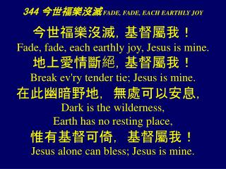 344 今世福 樂沒滅 FADE, FADE, EACH EARTHLY JOY