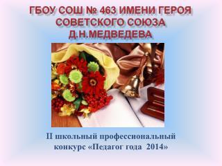 ГБОУ СОШ № 463 имени Героя Советского Союза Д.Н.Медведева
