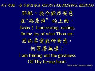 411 耶穌,我今歡然安息  JESUS !  I AM RESTING, RESTING
