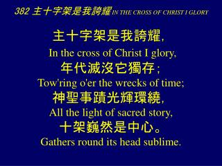 382 主十字架是我誇耀  IN THE CROSS OF CHRIST I GLORY