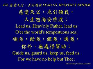 476  慈愛天父,求引領我  LEAD US, HEAVENLY FATHER