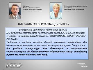 Президент  Издательского дома «Питер» Усманов Вадим Владимирович