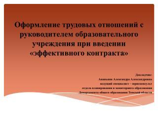 Докладчик: Ананьина Александра Александровна ведущий специалист – юрисконсульт