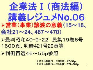 企業法 Ⅰ (商法編)講義レジュメ No. 06