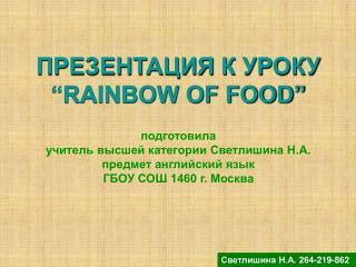 """ПРЕЗЕНТАЦИЯ К УРОКУ """"RAINBOW OF FOOD"""" подготовила учитель высшей категории Светлишина Н.А."""