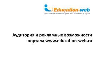 Аудитория и рекламные возможности портала  education-web.ru