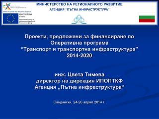Сандански, 24-26 април 2014 г.