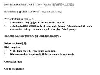 New Testament Survey, Part I – The 4 Gospels  新約概覽一之四福音