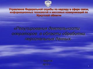 «Регулирования деятельности операторов  в области обработки персональных данных. г. Иркутск