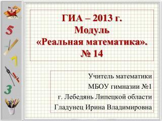 ГИА – 2013 г. Модуль  «Реальная математика». № 14