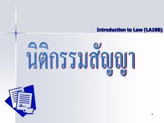 Introduction to Law (LA100)