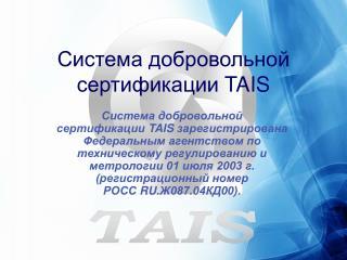 Система добровольной сертификации  TAIS