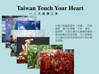 Taiwan Touch Your Heart