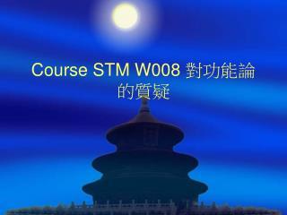 Course STM W008  對功能論的質疑