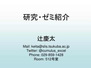 研究・ゼミ紹介 辻慶太 Mail: keita@slis.tsukuba.ac.jp Twitter: @cumulus_excel Phone: 029-859-1428