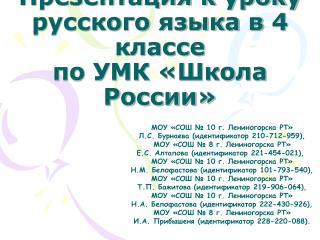 Презентация к уроку русского языка в 4 классе по УМК «Школа России»