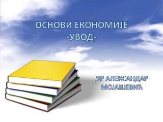 ОСНОВИ ЕКОНОМИЈЕ -УВОД-