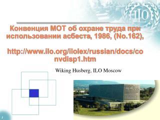 Конвенция МОТ об охране труда при использовании асбеста , 1986, (No.162) ,