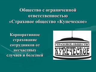 Общество с ограниченной ответственностью  «Страховое общество «Купеческое»