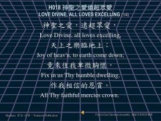 H018  神聖之愛遠超眾愛 LOVE DIVINE, ALL LOVES EXCELLING  (1/4)