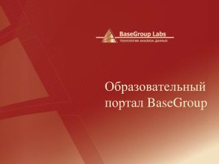 Образовательный портал  BaseGroup
