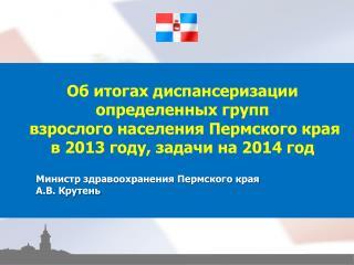 Министр здравоохранения Пермского края А.В. Крутень