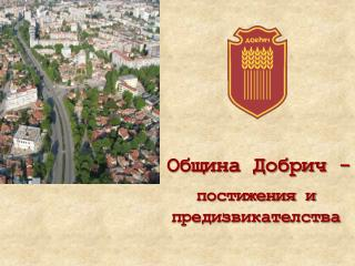 Община  Добрич -