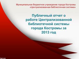 Муниципальное бюджетное учреждение города Костромы «Централизованная библиотечная система»