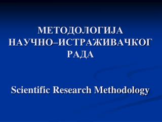 МЕТОДОЛОГИЈА  НАУЧНО–ИСТРАЖИВАЧКОГ  РАДА Scientific Research Methodology