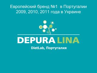 Европейский бренд №1  в Португалии 2009, 2010, 2011 года в Украине