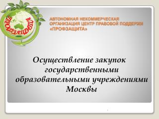 АВТОНОМНАЯ НЕКОММЕРЧЕСКАЯ ОРГАНИЗАЦИЯ ЦЕНТР ПРАВОВОЙ ПОДДЕРЖИ  «ПРОФЗАЩИТА»