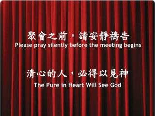 聚會之前,請安靜禱告 Please pray silently before the meeting begins