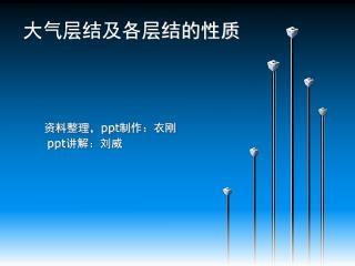 大气层结及各层结的性质 资料整理, ppt 制作:衣刚          ppt 讲解:刘威