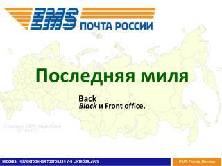 Москва.  «Электронная торговля» 7-8 Октября.2009