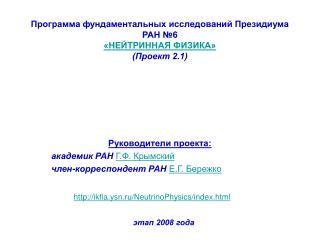 Программа фундаментальных исследований Президиума РАН №6  «НЕЙТРИННАЯ ФИЗИКА» (Проект 2.1)