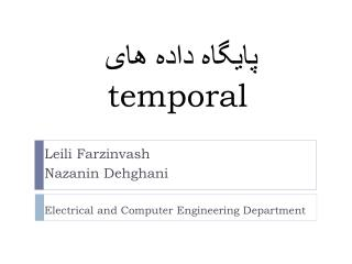 پايگاه داده های  temporal