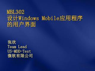 MBL302 ?? Windows Mobile ?????????