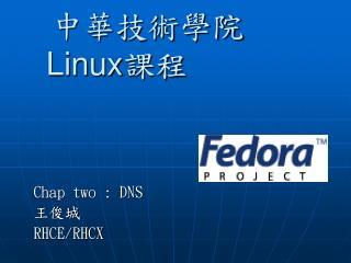 中華技術學院 Linux 課程
