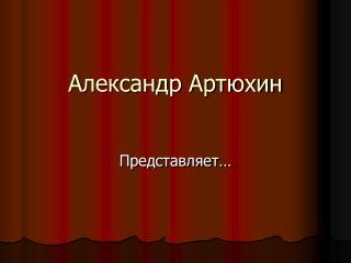 Александр Артюхин