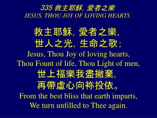 335 救主耶穌,愛者之樂 JESUS, THOU JOY OF LOVING HEARTS