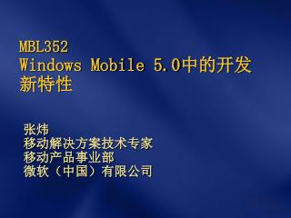 MBL352 Windows Mobile 5.0 中的开发新特性