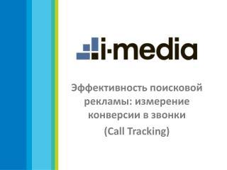 Эффективность поисковой рекламы: измерение конверсии в звонки ( Call Tracking)