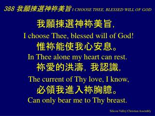 388 我願揀選神 袮 美旨  I CHOOSE THEE, BLESSED WILL OF GOD