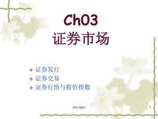 Ch03 证券市场