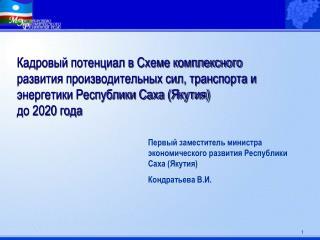 Первый заместитель министра экономического развития Республики Саха (Якутия)  Кондратьева В.И.