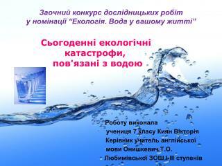 Сьогоденні екологічні           катастрофи,         пов'язані з водою