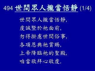 494  世間眾人攏當恬靜 (1/4)